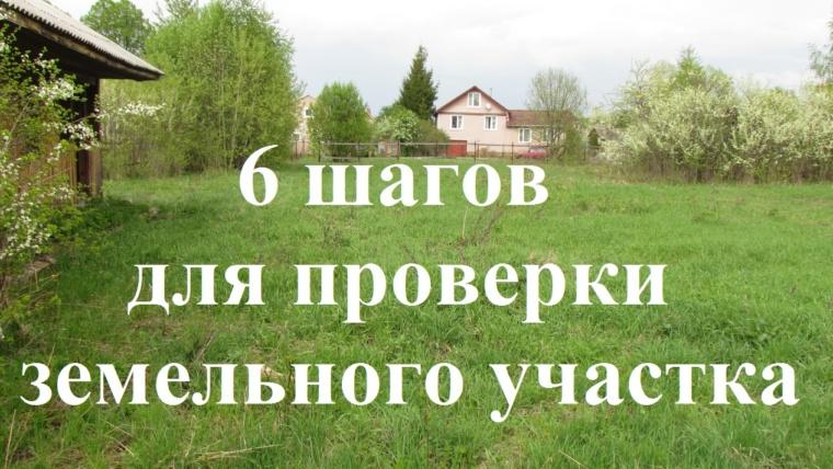 6 шагов для проверки земельного участка