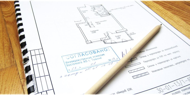 Согласование перепланировки квартиры без суда
